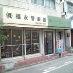 福永管楽器 本店