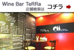 TeRRa 塚口店 (ワインバーテラ)
