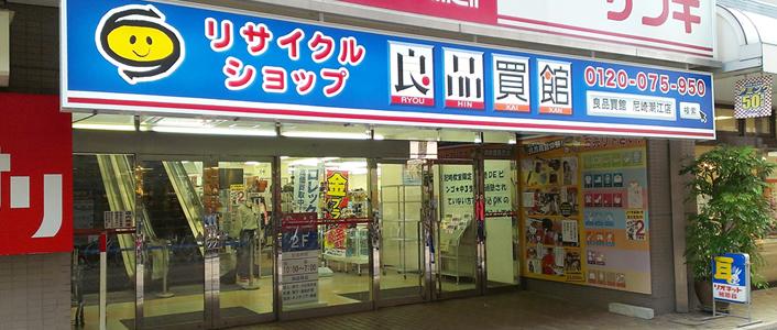 尼崎 リサイクル ショップ