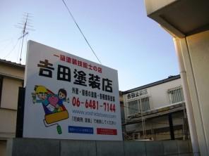 吉田塗装店