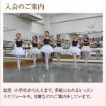 バレエスタジオ・レヴェランス